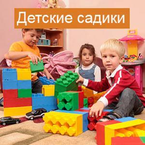 Детские сады Половинного