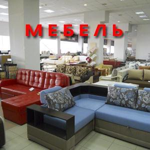 Магазины мебели Половинного